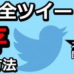 Twitterの全ツイート履歴を自分のパソコン保存する方法