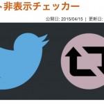 【Twitter】誰のリツイートを非表示にしたのかを確認する方法