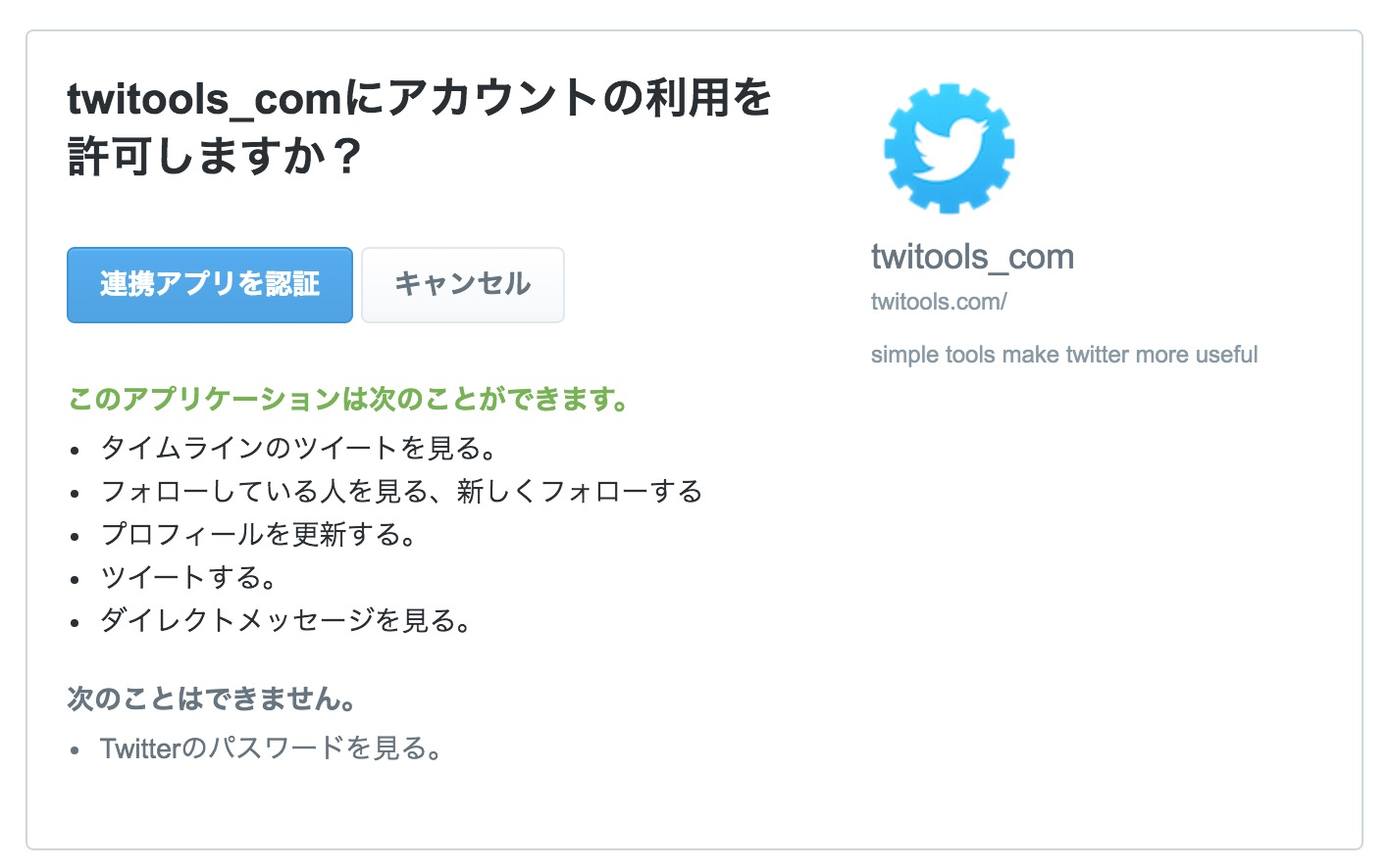 スクリーンショット 2016-03-26 14.47.57