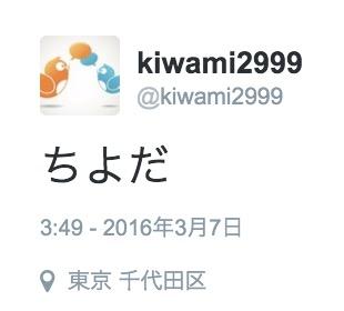 スクリーンショット 2016-03-07 20.49.50