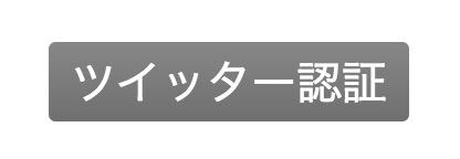 スクリーンショット 2016-03-26 23.20.13