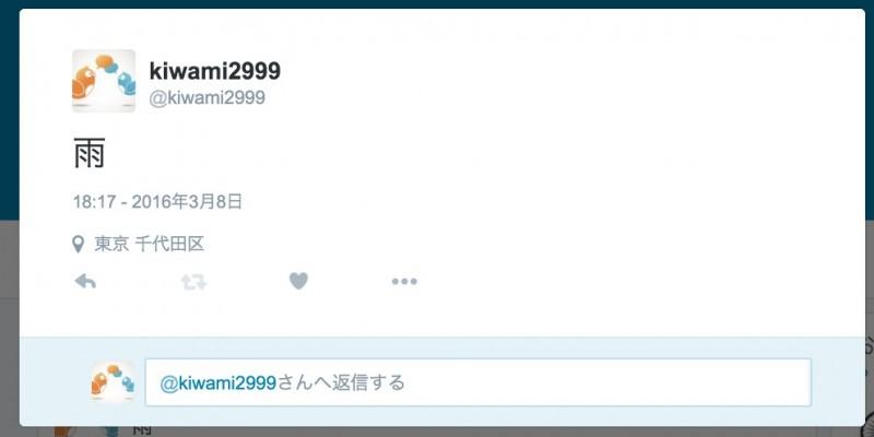 スクリーンショット 2016-03-09 19.33.36