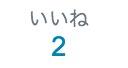 スクリーンショット 2016-03-26 22.57.08