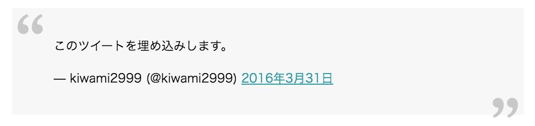 スクリーンショット 2016-03-31 15.47.43