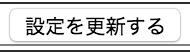 スクリーンショット 2016-04-01 08.38.03