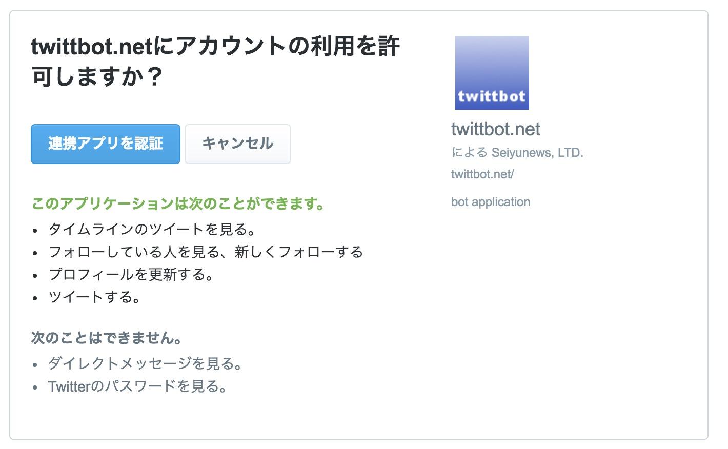 スクリーンショット 2016-04-01 08.36.55