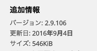 スクリーンショット 2016-09-04 22.16.21
