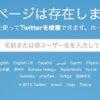 【Twitter】削除されたツイートを見る方法(悪用厳禁)